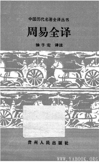 《中国历代名着全译丛书.001.周易全译》封面图片