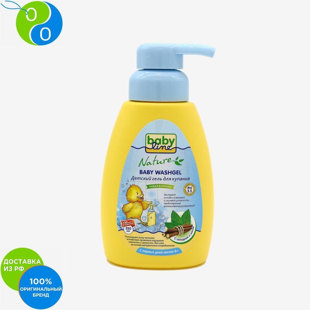 Babyline gel for bathing with mint and solodkoydlya children with the first days of life with pump 250ml,Babyline, Baby line, Beybilayn, baby line, baby line, baby Laina, baby line gel for bathing, washing gel, childre baby line
