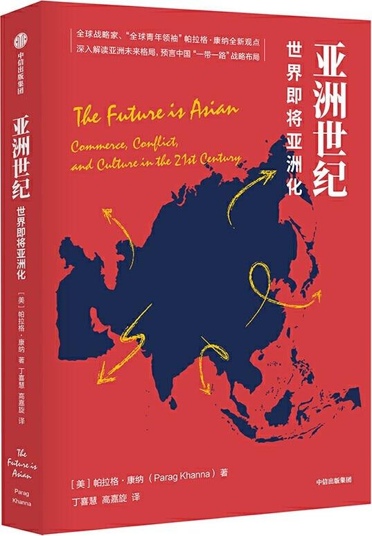 《亚洲世纪:世界即将亚洲化》封面图片