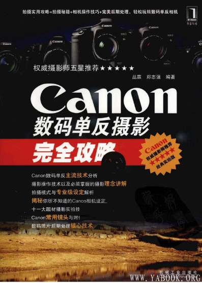 《Canon数码单反摄影完全攻略》封面图片