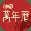 福气万年历app2021最新版