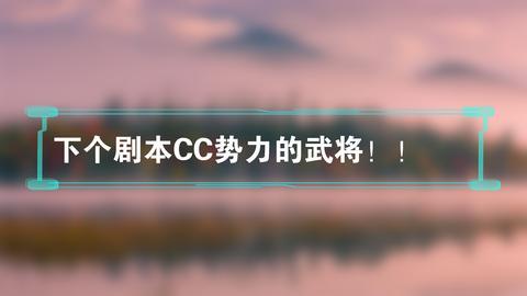 下个剧本CC势力的武将!!