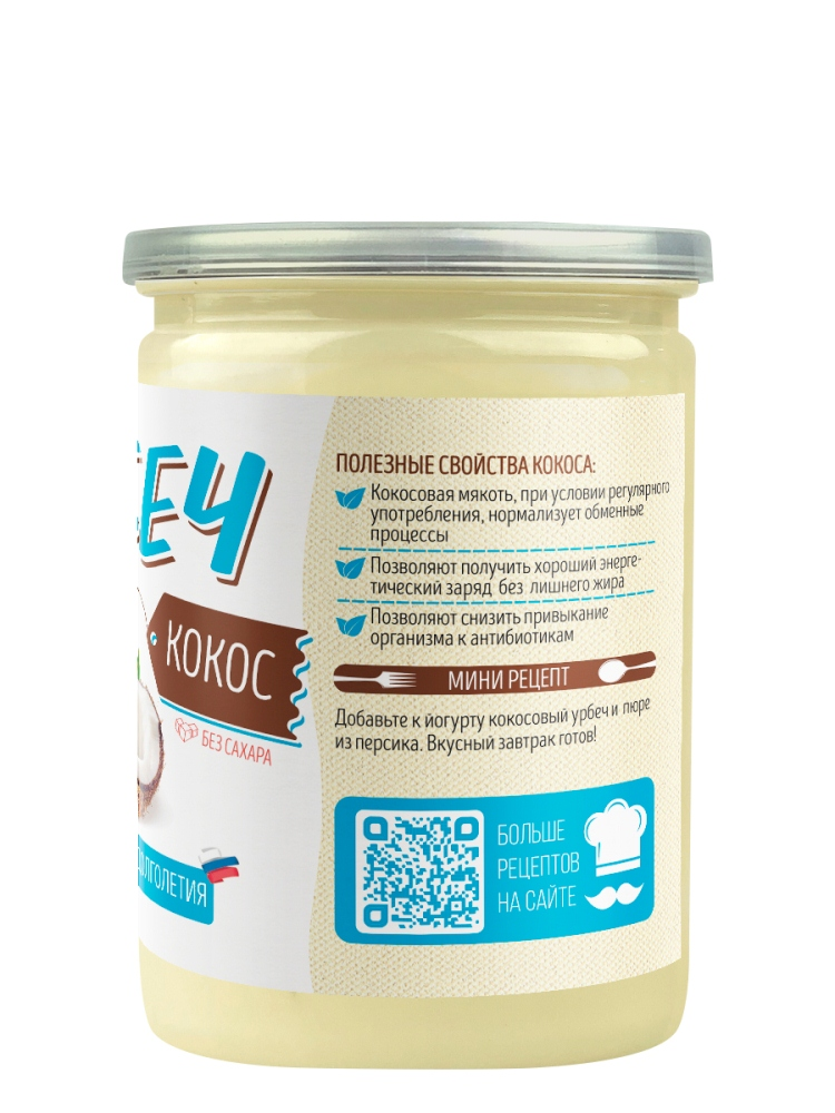 Natural coconut paste, sugar free, palm oil free, TM #Spread_nut 230 gr., Healthy food, urbech, healthy food, coconut oil