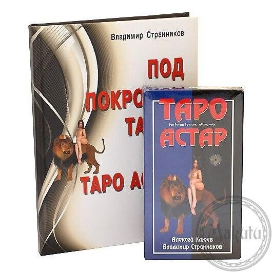 Tarot ASTAR, Cards And Book