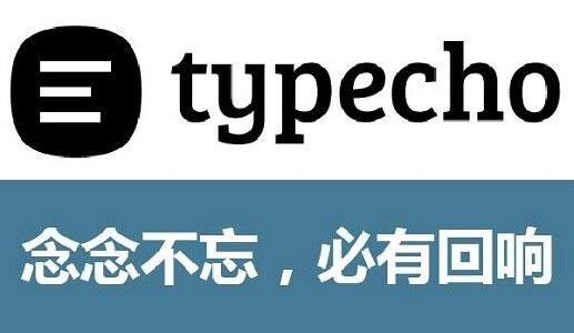 欢迎使用 Typecho