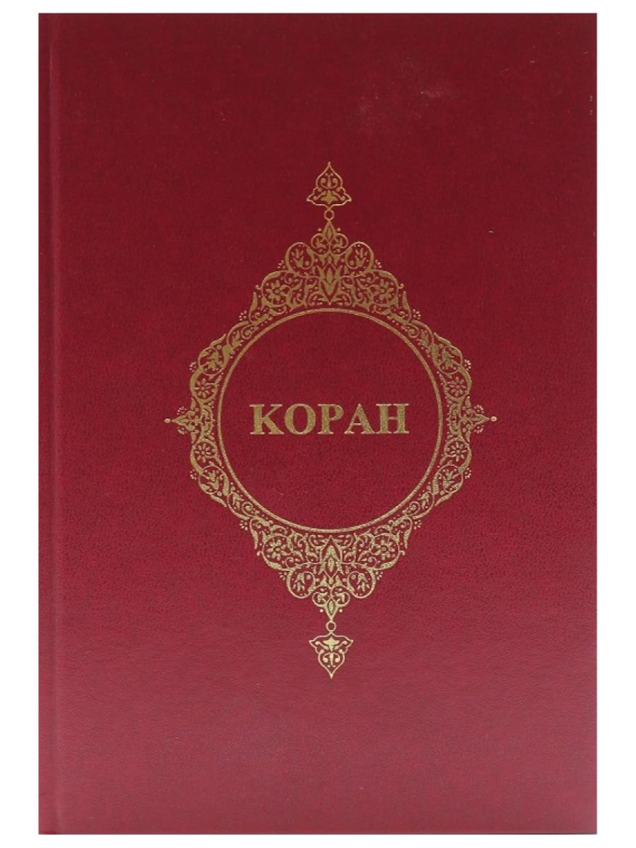 Holy Book of religion of Islam Koran-and Kerim and his translation into Russian Koran