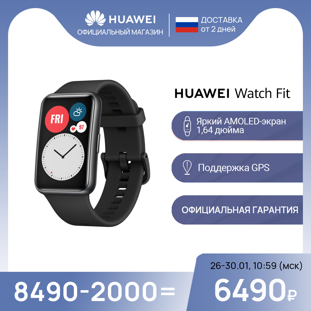 Умные часы HUAWEI Watch Fit  GPS AMOLED-экран 1,64 дюйма Мониторинг сна Ростест, Доставка от 2 дней, Официальная гарантия