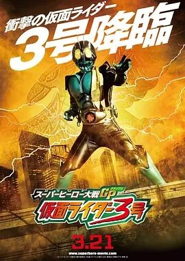超级英雄大战GP假面骑士3号