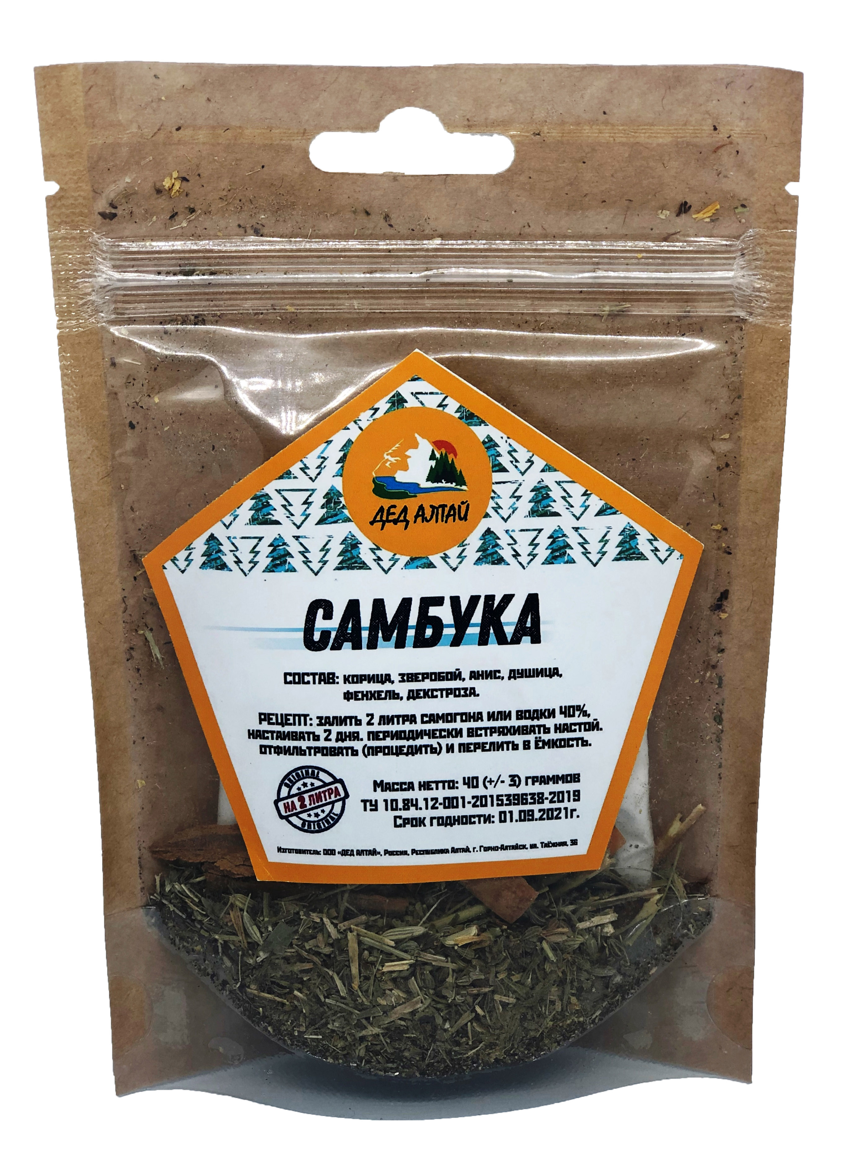 A Set Of Herbs And Spices Santa Алтай Самбука Tincture Brew Distillate Vodka Home Alcohol Improvement