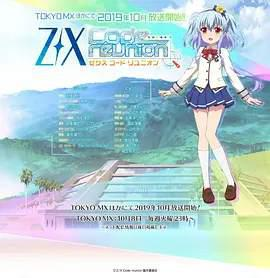 Z X Code reunion的海报