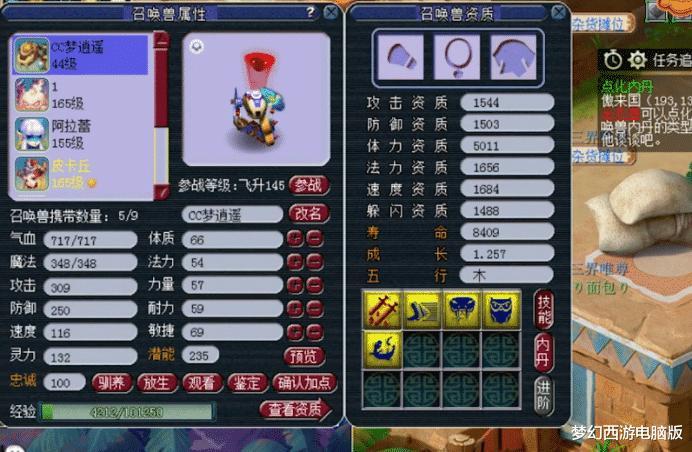 梦幻西游:颜值即正义,变异巴蛇虽然仅5技能,但玩家坚持全红!插图