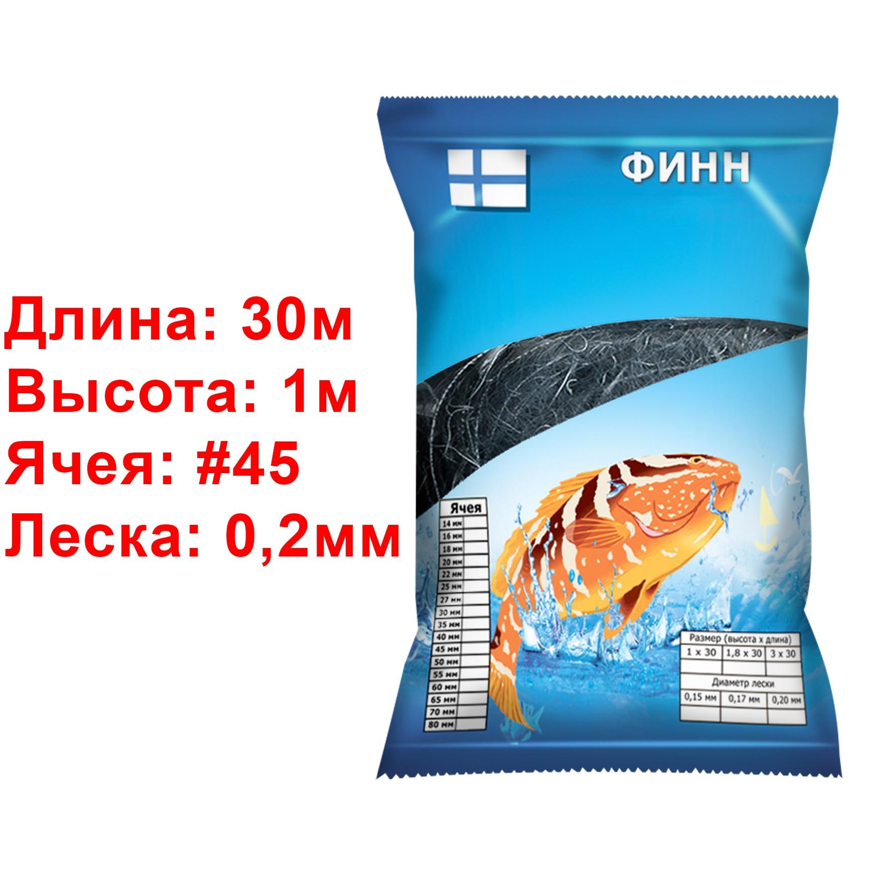 Лесковая финская рыболовная сеть.Длина 30 метров, высота 1 метр, ячея 45 мм. Плавающий и тонущий шнуры, производство Россия. Рыболовная сеть    АлиЭкспресс