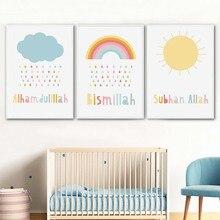 Bismillah Inshaallah islamskie zdjęcia tęcza chmura wystrój żłobka na płótnie malarstwo ścienne plakat artystyczny i drukuj pokój dziecięcy Home Decor