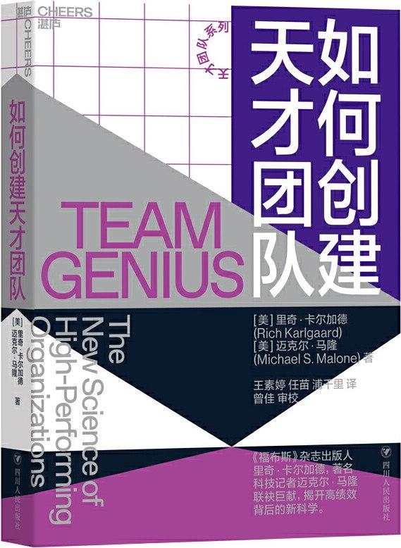 《如何创建天才团队》封面图片