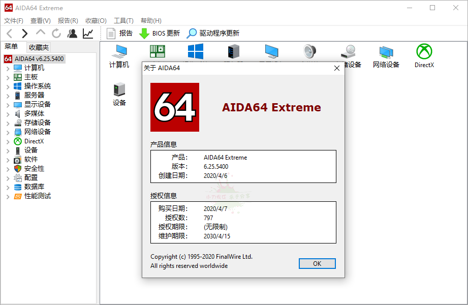 电脑硬件检测工具 AIDA64