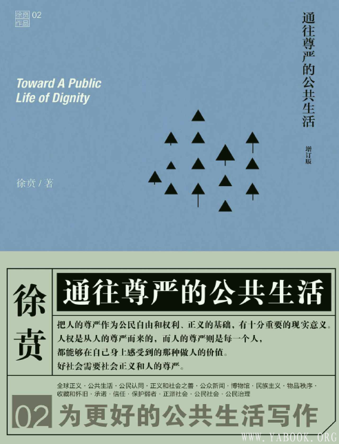 《通往尊严的公共生活》封面图片