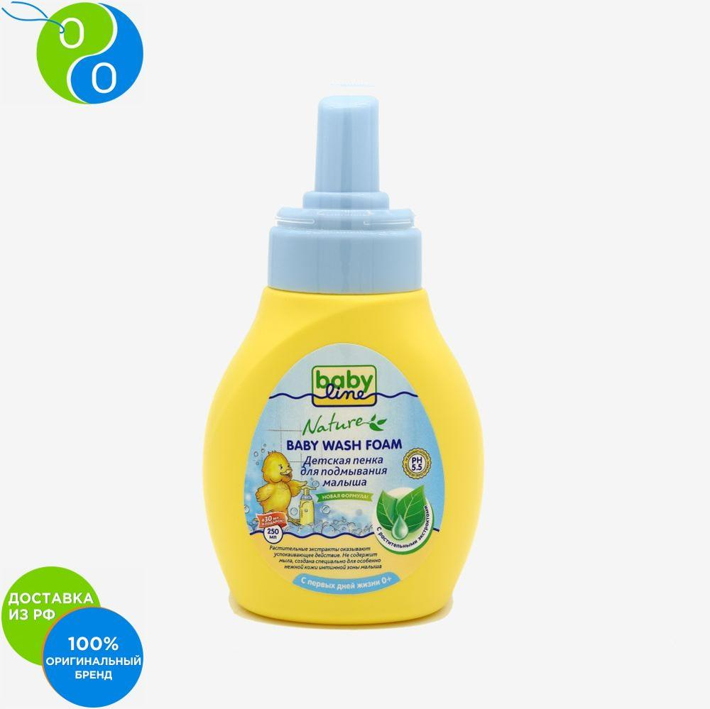 Babyline Children's foam for cleaning the baby with herbal extracts 250ml,Babyline, Baby line, Beybilayn, baby line, baby line, baby Laina, baby line, bath foam, foam for swimming, foam for kids, cleanliness, care of t baby line
