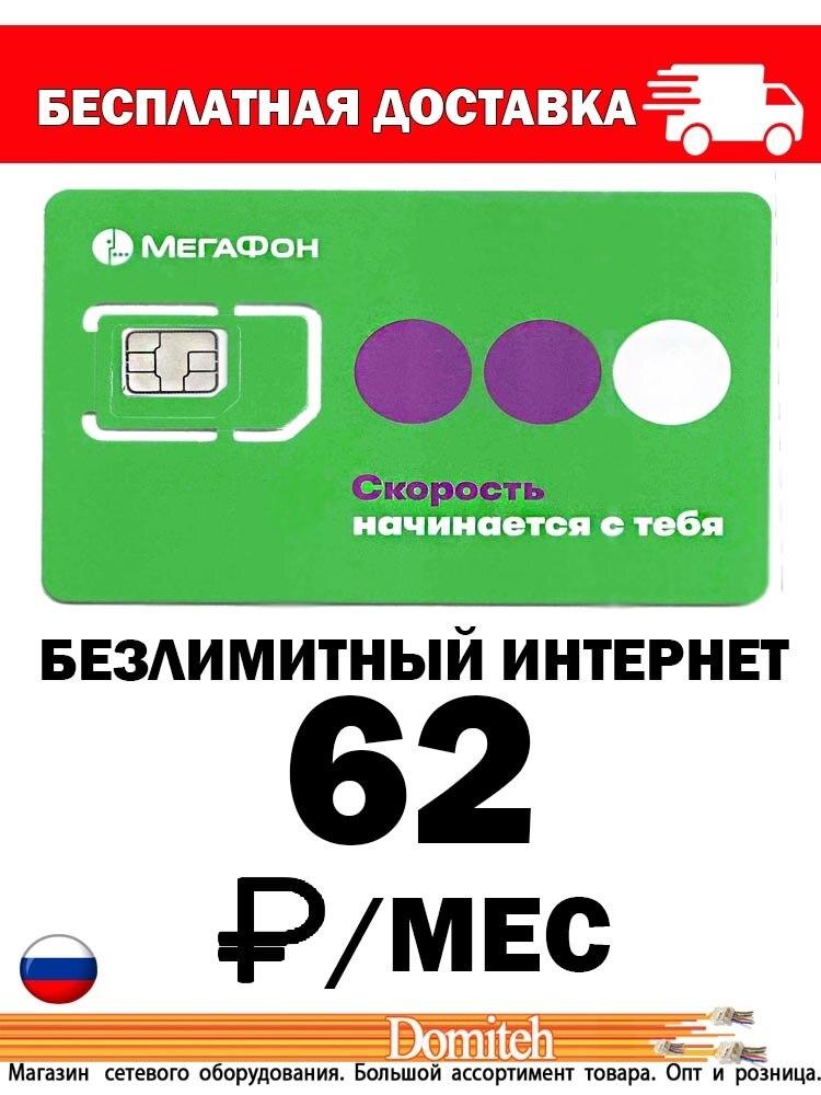 Безлимитный интернет Мегафон 62 руб/мес по всей России сим карта с безлимитным интернетом 4G 3G