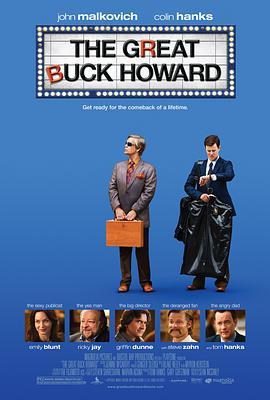伟大的巴克·霍华德