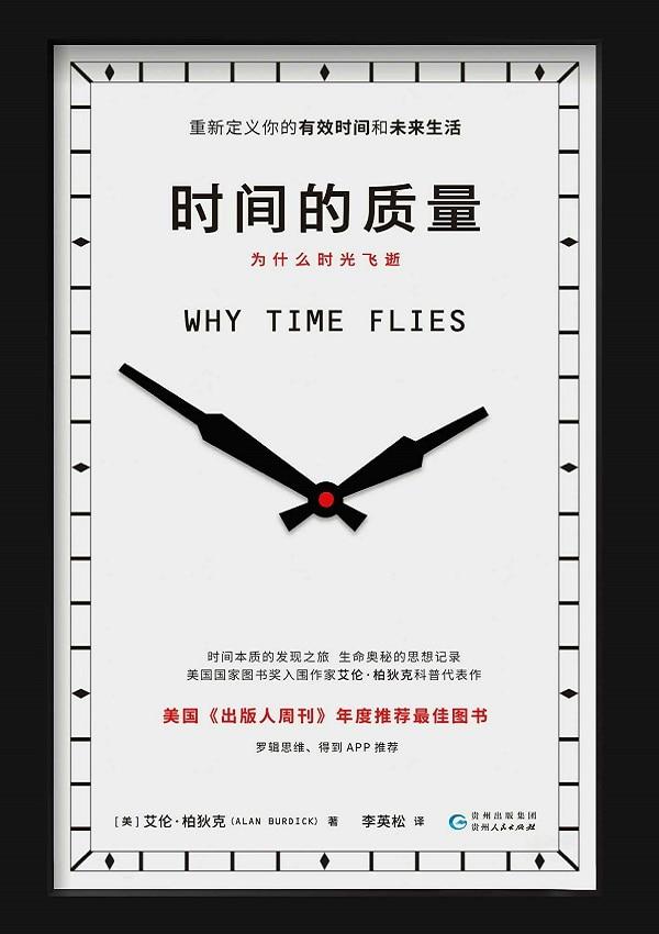《时间的质量》封面图片