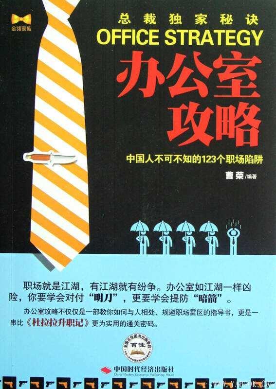 《办公室攻略:中国人不可不知的123个职场陷阱》封面图片