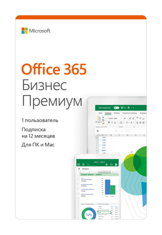 Microsoft Office 365 Business премьюм All Devices All Languages 1 User Electronic License For 1 Year.