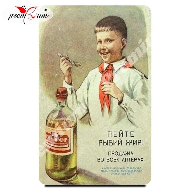 Магнит на холодильник сувенирный Советский плакат