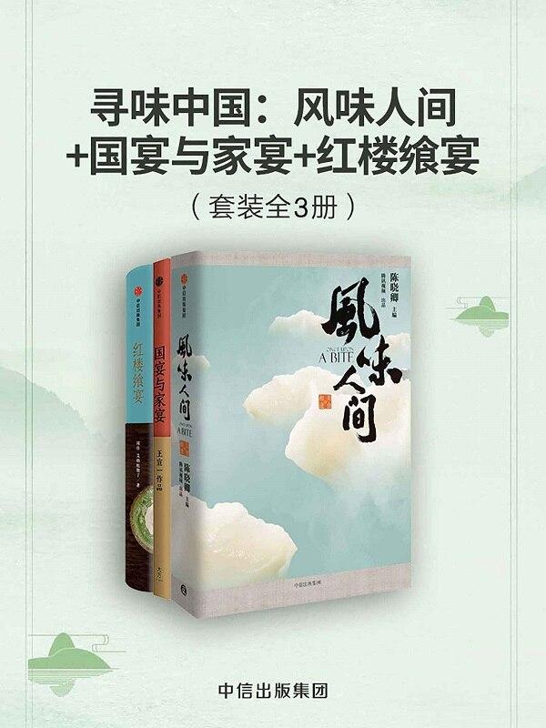 《寻味中国:风味人间_国宴与家宴_红楼飨宴(套装共3册)》封面图片