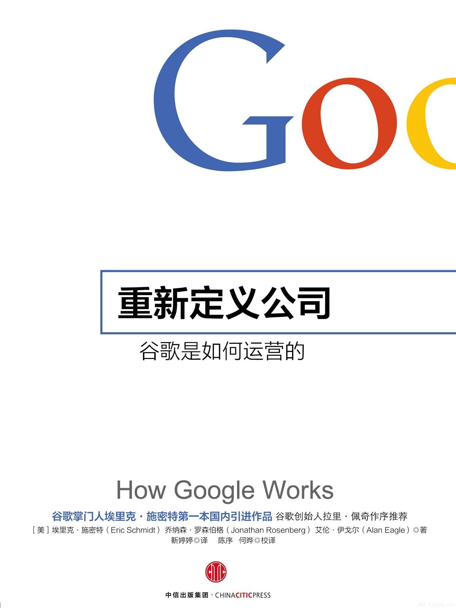 《重新定义公司谷歌是如何》封面图片