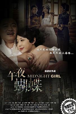 午夜蝴蝶 汉语普通话高清海报