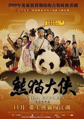 熊猫大侠 海报剧照