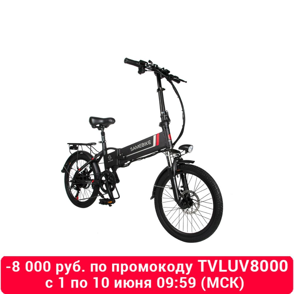 Samebike Electric foldable bycicle 20