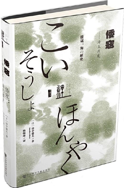 《倭寇——海上历史》[日]田中健夫(Tanaka Takeo)