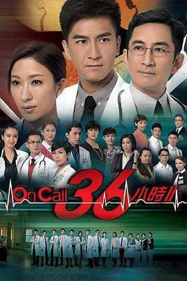 On Call 36小时2(粤语)