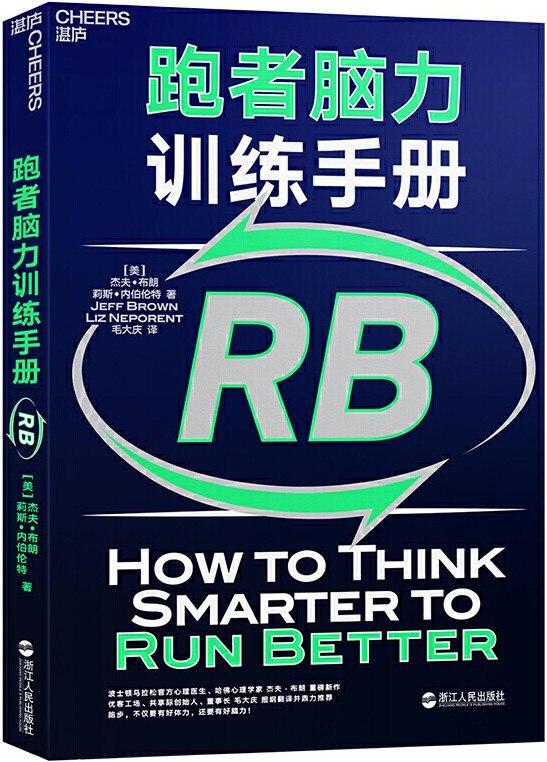 《跑者脑力训练手册》杰夫•布朗 & 莉斯•内伯伦特【文字版_PDF电子书_下载】