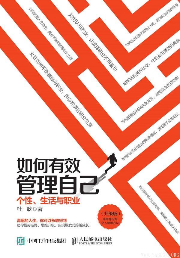 《如何有效管理自己:个性、生活与职业》(升级版)杜耿【文字版_PDF电子书_下载】