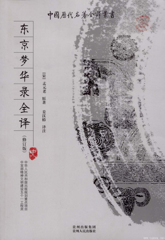 《中国历代名著全译丛书.063.东京梦华录全译(修订版)》.姜汉椿.扫描版[PDF]