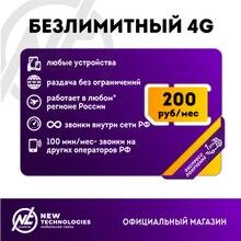 Безлимитный интернет 4G, мобильный интернет. Билайн. За 200, подходит для Xiaomi, #1101