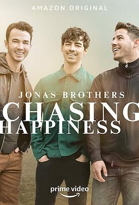 乔纳斯兄弟追寻幸福之旅