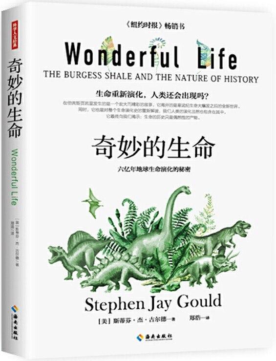 《奇妙的生命》[美]斯蒂芬·杰·古尔德【文字版_PDF电子书_下载】
