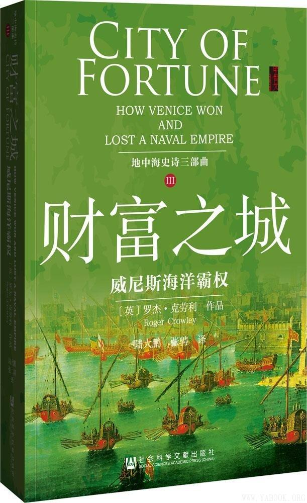 《财富之城:威尼斯海洋霸权》(City of Fortune: How Venice Won and Lost A Naval Empire)文字版电子书[PDF]
