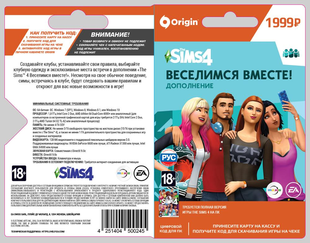 цена на THE SIMS 4 GET TOGETHER PC digital code