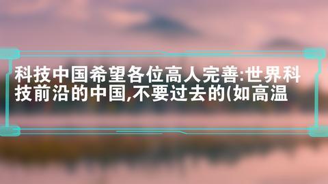 科技中国希望各位高人完善:世界科技前沿的中国,不要过去的(如高温