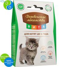 Деревенские лакомства ВИТА для котят до 1 года 120 таблеток