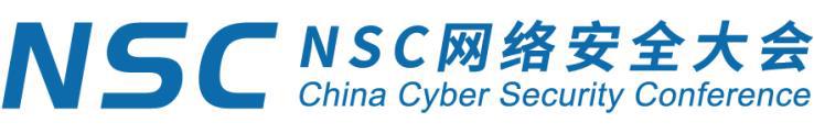 NSC中国网络安全大会