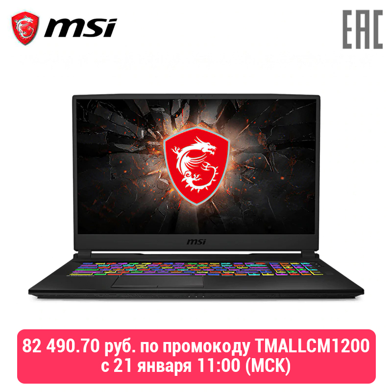 Laptop MSI GL75 9SDK-096RU 17,3