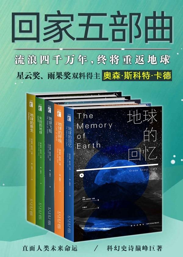 《回家五部曲》奥森·斯科特·卡德【文字版_PDF电子书_下载】