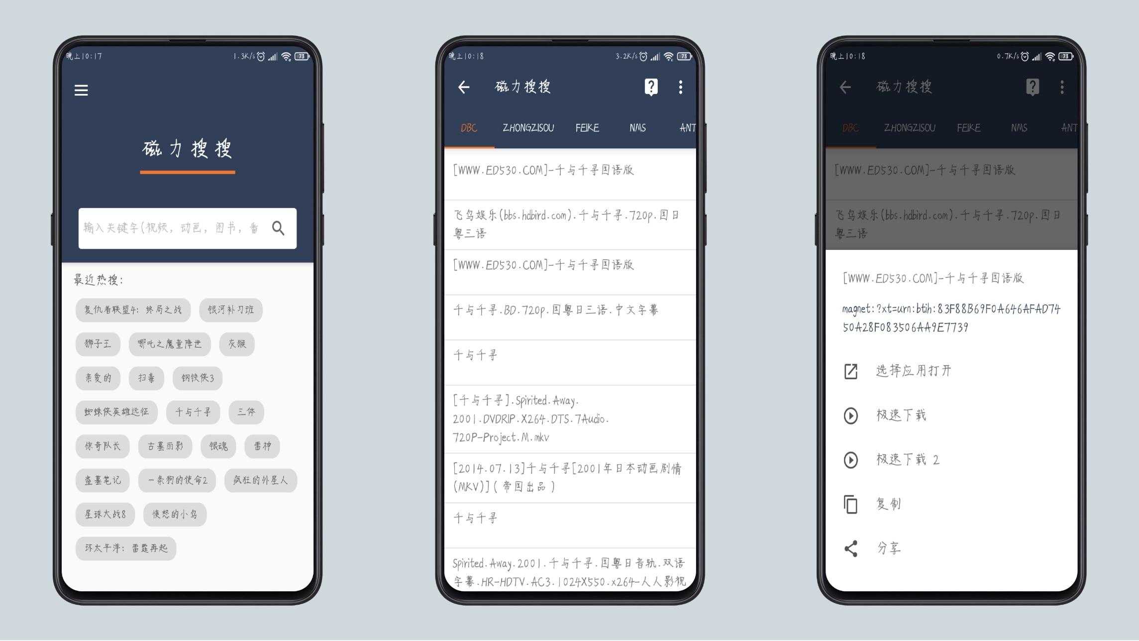 磁力搜搜v1.0.1直装/破解/去广告/完美版 最清爽简洁