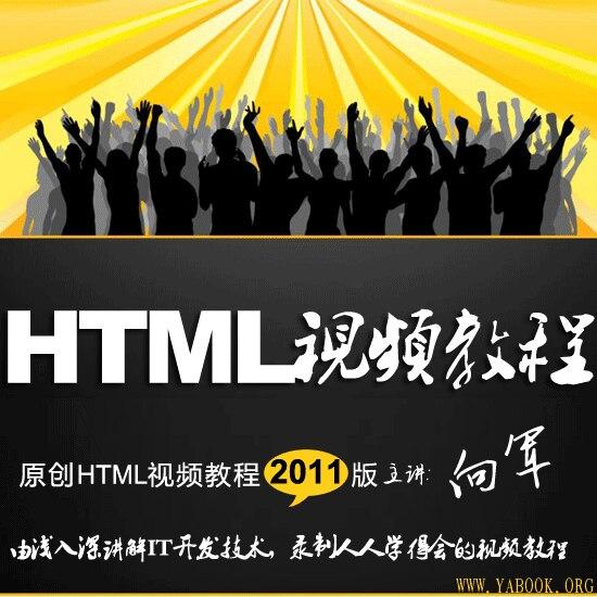 《后盾网HTML原创视频教程》全9课