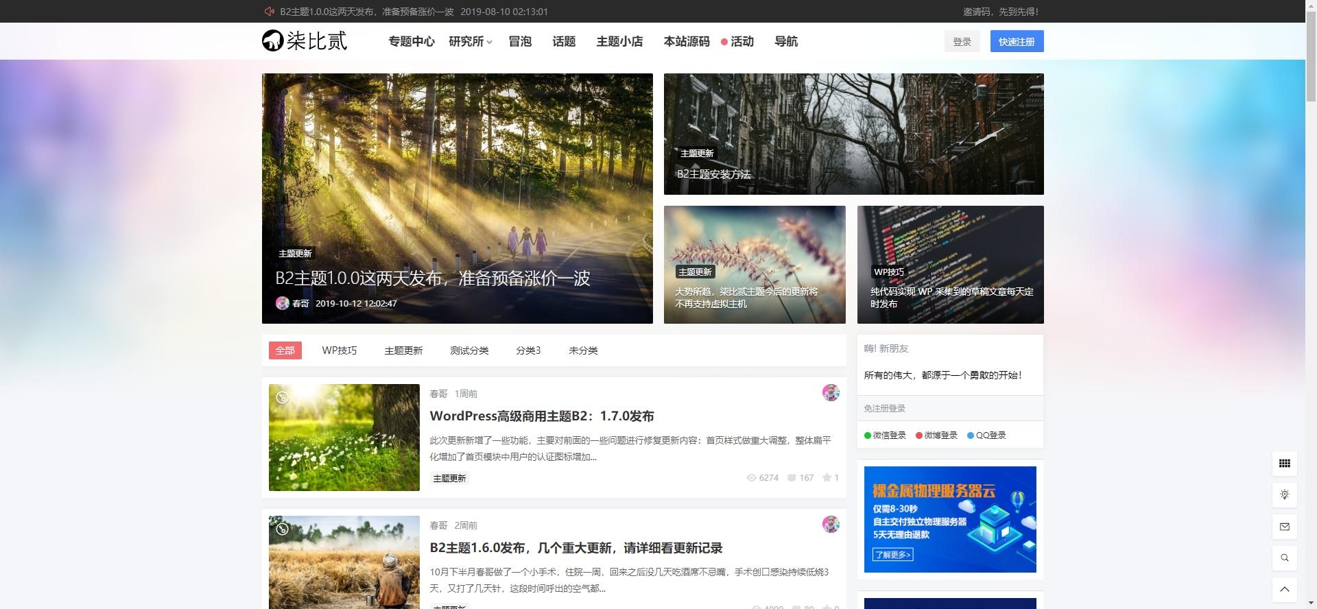 WordPress主题7B2柒比贰v2.8.0破解去授权版-福利博客
